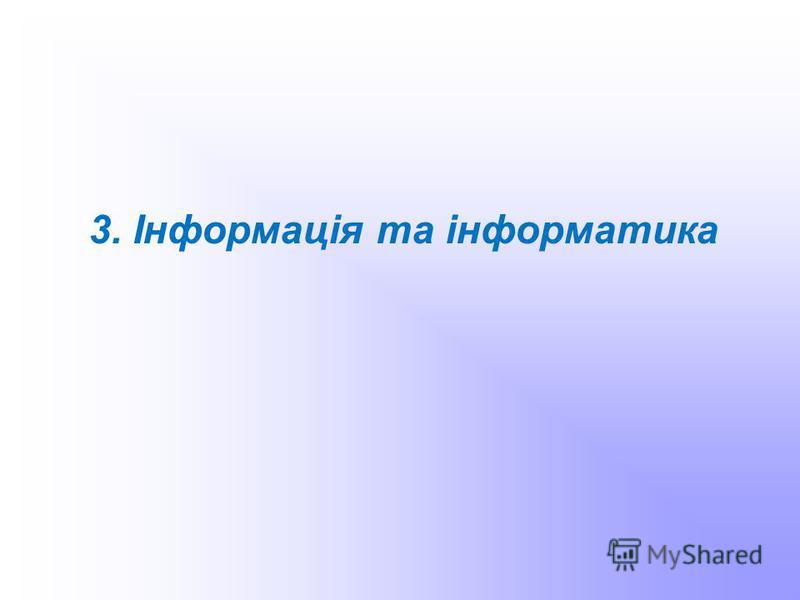 3. Інформація та інформатика