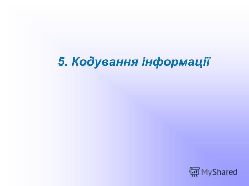 5. Кодування інформації
