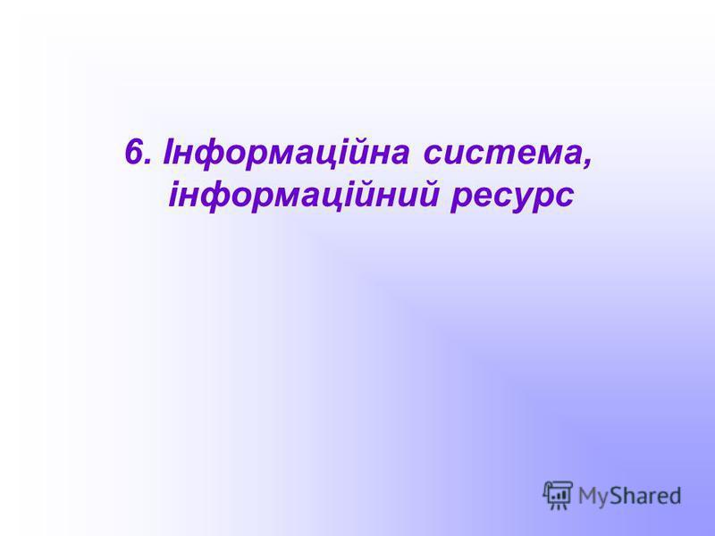 6. Інформаційна система, інформаційний ресурс