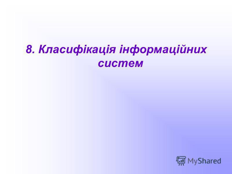 8. Класифікація інформаційних систем