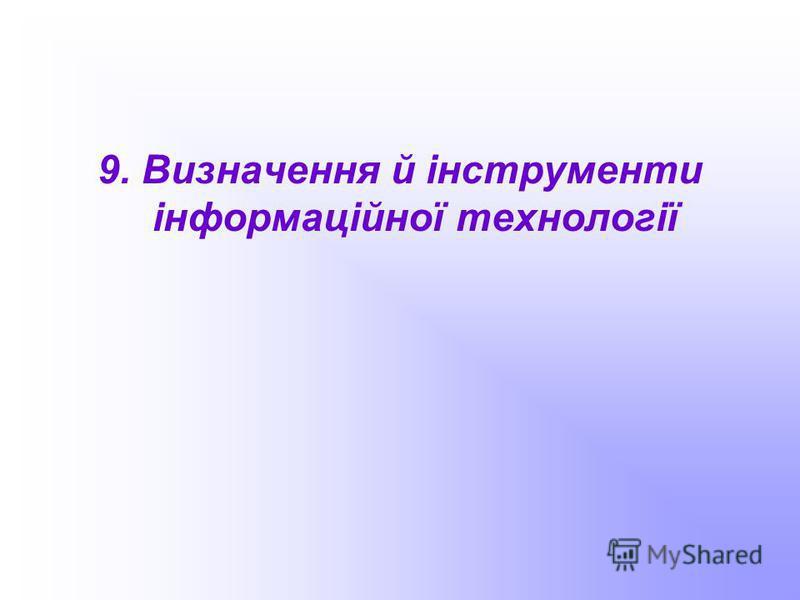 9. Визначення й інструменти інформаційної технології