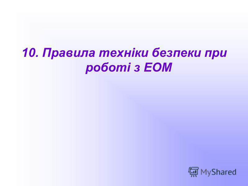 10. Правила техніки безпеки при роботі з ЕОМ