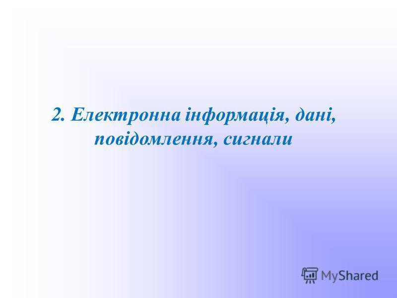 2. Електронна інформація, дані, повідомлення, сигнали