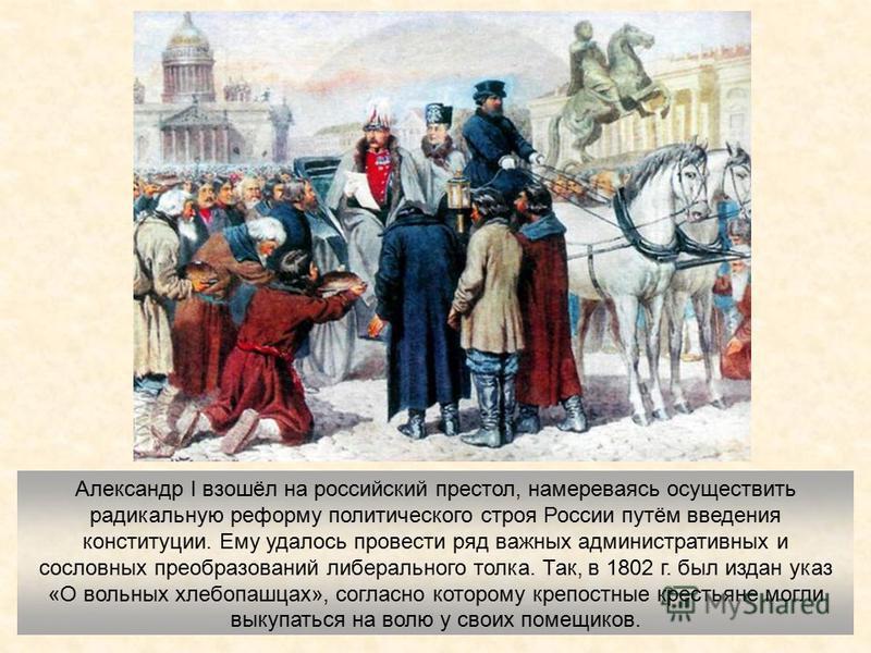 Александр I взошёл на российский престол, намереваясь осуществить радикальную реформу политического строя России путём введения конституции. Ему удалось провести ряд важных административных и сословных преобразований либерального толка. Так, в 1802 г