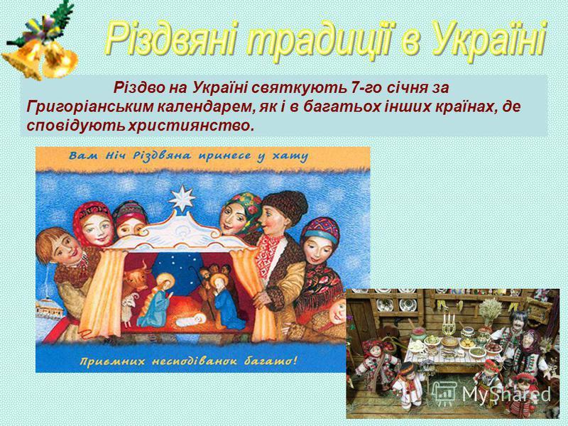 Різдво на Україні святкують 7-го січня за Григоріанським календарем, як і в багатьох інших країнах, де сповідують християнство.
