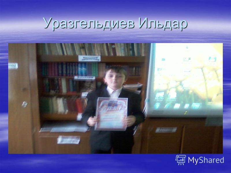 Лагуткин Илья