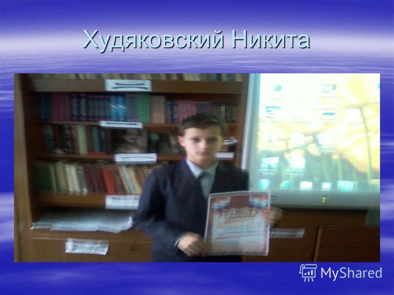 Хуртов Никита