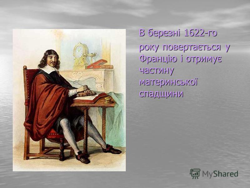 В березні 1622-го В березні 1622-го року повертається у Францію і отримує частину материнської спадщини року повертається у Францію і отримує частину материнської спадщини
