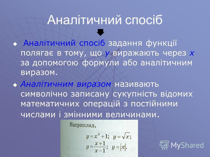 УВАГА! Осі координат ділять координатну площину на чотири квадранти: 0, у о), І (х0, у о), ІІ (х0, у 0), ІІ (х0, у 0), ІІІ (х0, у0), ІІІ (х0, у0), ІV (х0). ІV (х0, у0). І ІІ ІІІІ٧І٧