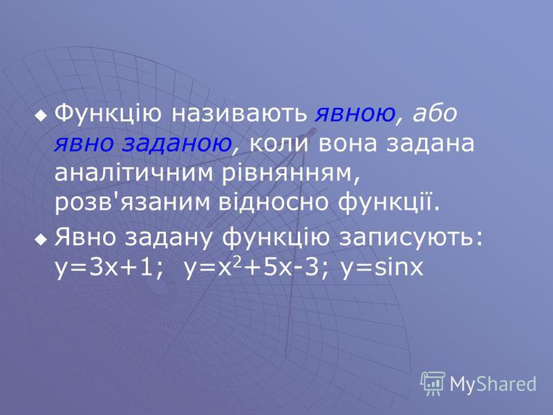 Основні характеристики функцій Явна Неявна Обмежені функції Зростаючі і спадні функції Парні і непарні функції