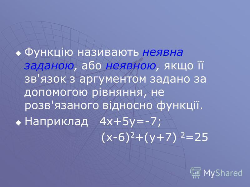 Функцію називають явною, або явно заданою, коли вона задана аналітичним рівнянням, розв'язаним відносно функції. Явно задану функцію записують: у=3х+1; у=х 2 +5х-3; у=sinх