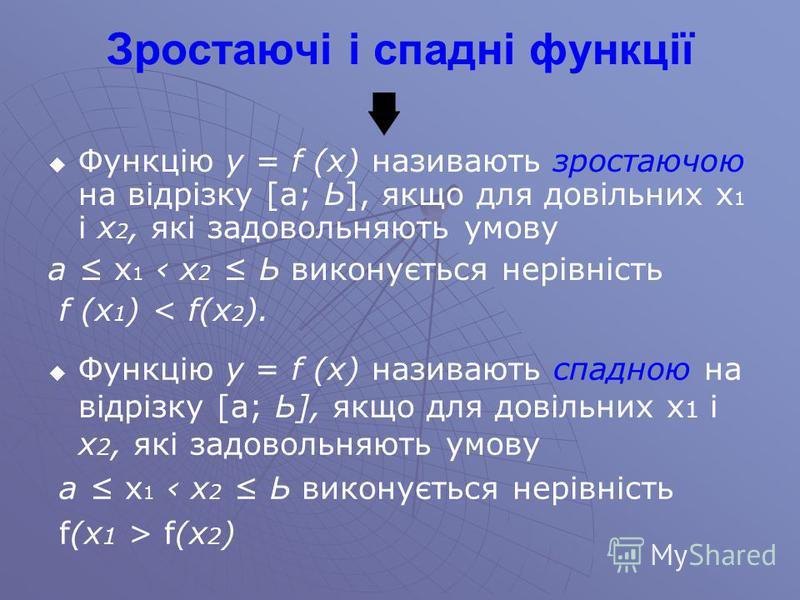 Обмежені функції Функцію у = f (х) називають обмеженою на відрізку [а; Ь ], якщо можна вказати таке додатне число М, що при всіх значеннях аргументу з проміжку [а; Ь] виконується нерівність f |(х)| 0.