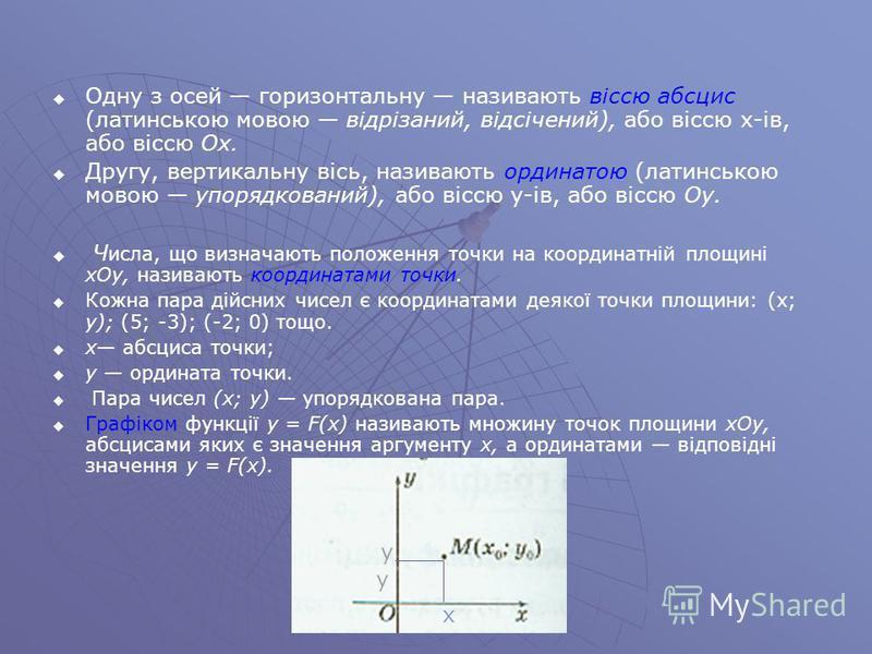 Графічний спосіб Графічний спосіб задання функції полягає в тому, що подається графік цієї функції. Графічний спосіб задання функції полягає в тому, що подається графік цієї функції. Для викреслювання графіків функції використовують прямокутну систем