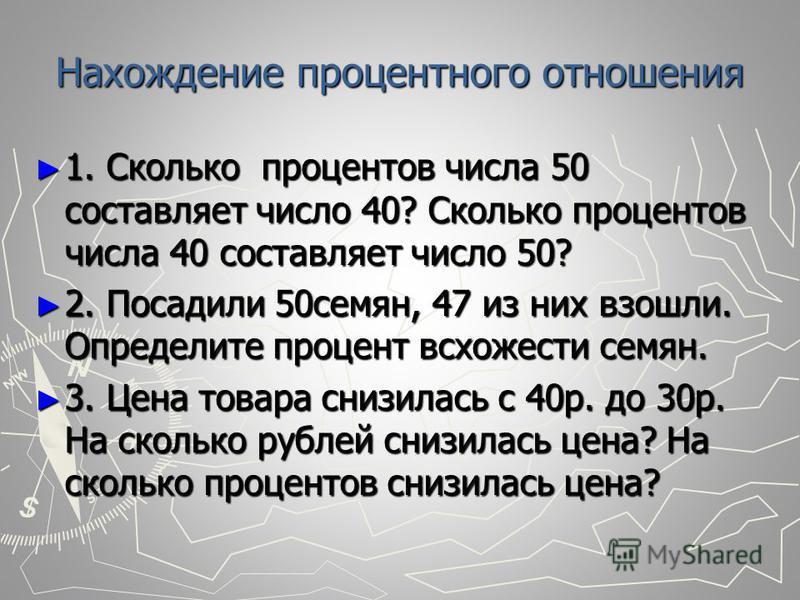 Нахождение процентного отношения 1. Сколько процентов числа 50 составляет число 40? Сколько процентов числа 40 составляет число 50? 1. Сколько процентов числа 50 составляет число 40? Сколько процентов числа 40 составляет число 50? 2. Посадили 50 семя