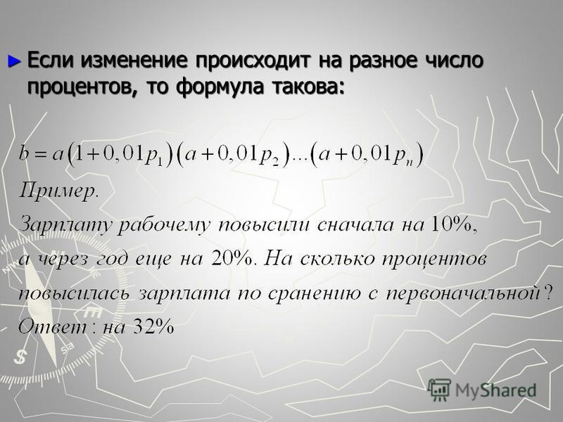 Если изменение происходит на разное число процентов, то формула такова: Если изменение происходит на разное число процентов, то формула такова: