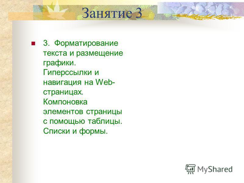 Занятие 3 3. Форматирование текста и размещение графики. Гиперссылки и навигация на Web- страницах. Компоновка элементов страницы с помощью таблицы. Списки и формы.