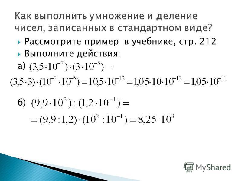 Рассмотрите пример в учебнике, стр. 212 Выполните действия: а) б)