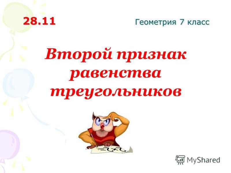 28.11 Геометрия 7 класс Второй признак равенства треугольников