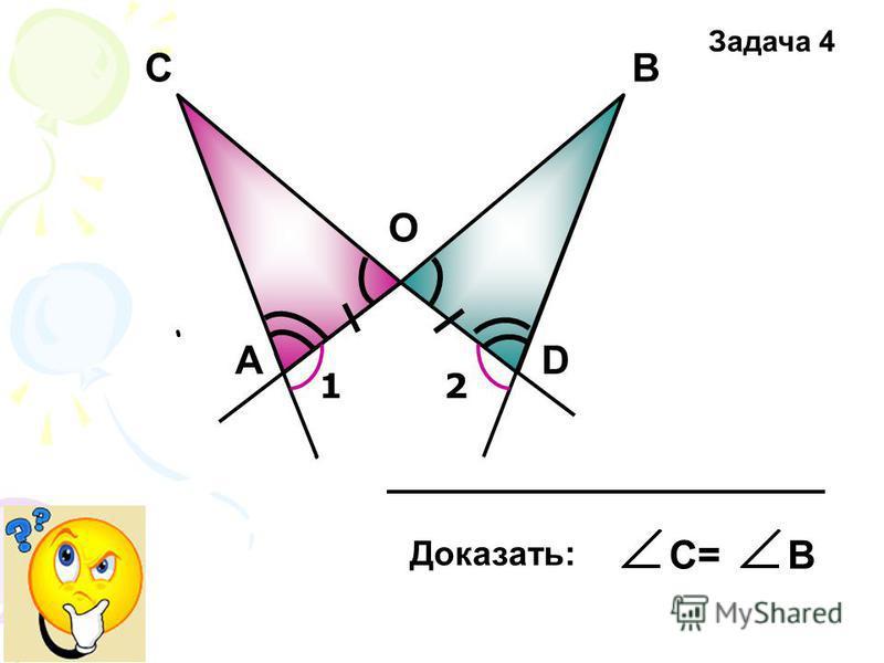 Доказать: С=В А СВ D О 12 Задача 4