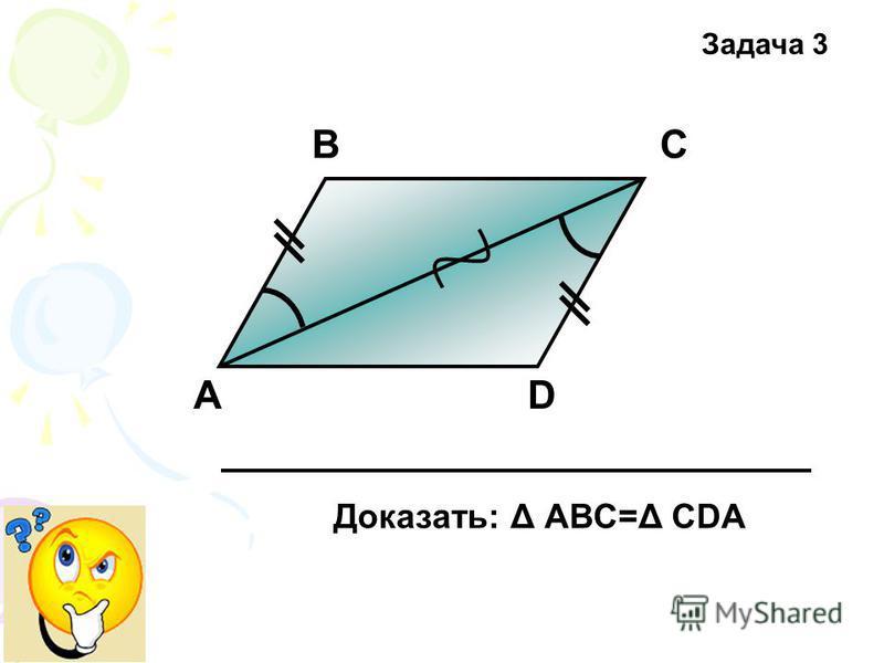 А ВС D Задача 3 Доказать: Δ АВС=Δ CDA