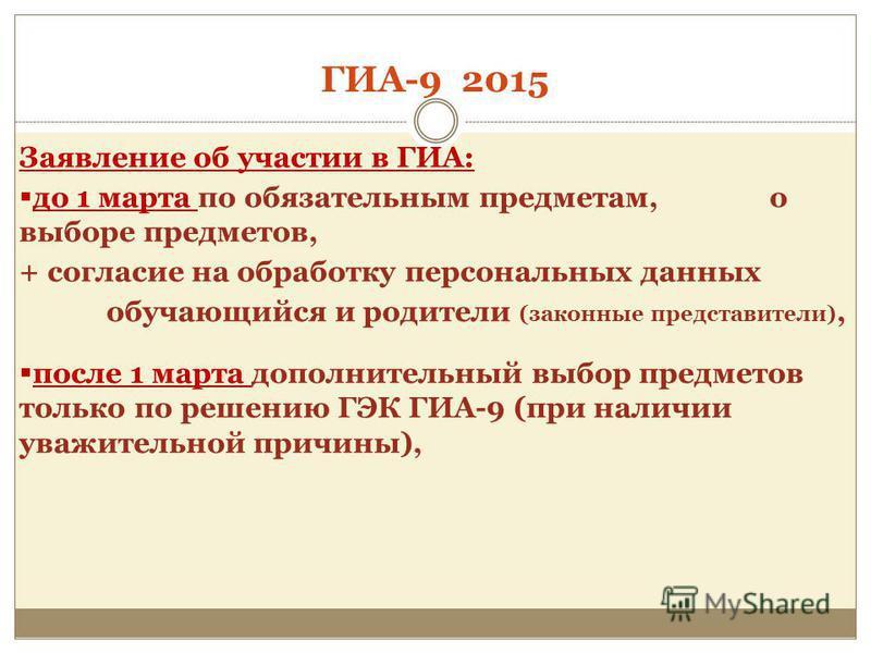 Заявление об участии в ГИА: до 1 марта по обязательным предметам, о выборе предметов, + согласие на обработку персональных данных обучающийся и родители (законные представители), после 1 марта дополнительный выбор предметов только по решению ГЭК ГИА-