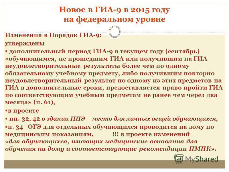 Изменения в Порядок ГИА-9: утверждены дополнительный период ГИА-9 в текущем году (сентябрь) «обучающимся, не прошедшим ГИА или получившим на ГИА неудовлетворительные результаты более чем по одному обязательному учебному предмету, либо получившим повт