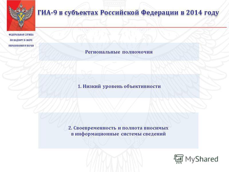ГИА-9 в субъектах Российской Федерации в 2014 году Региональные полномочия 1. Низкий уровень объективности 2. Своевременность и полнота вносимых в информационные системы сведений