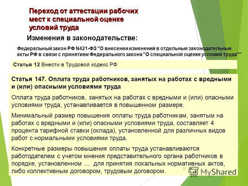 Переход от аттестации рабочих мест к специальной оценке условий труда Изменения в законодательстве: Статья 12 Внести в Трудовой кодекс РФ Федеральный закон РФ N421-ФЗ