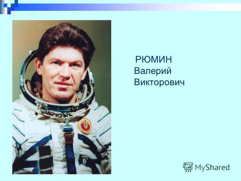 РЮМИН Валерий Викторович