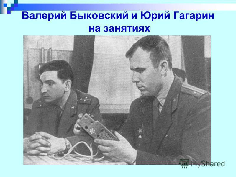 Валерий Быковский и Юрий Гагарин на занятиях