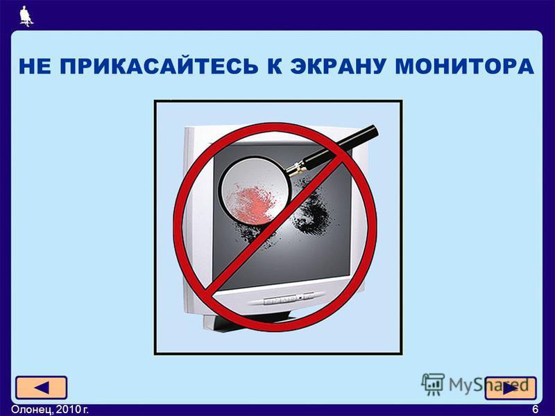 Олонец, 2010 г.6 НЕ ПРИКАСАЙТЕСЬ К ЭКРАНУ МОНИТОРА
