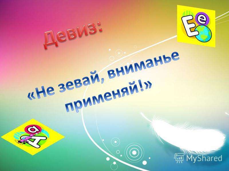 1О 2 3 4 5 6 7 Л К Я А З Т