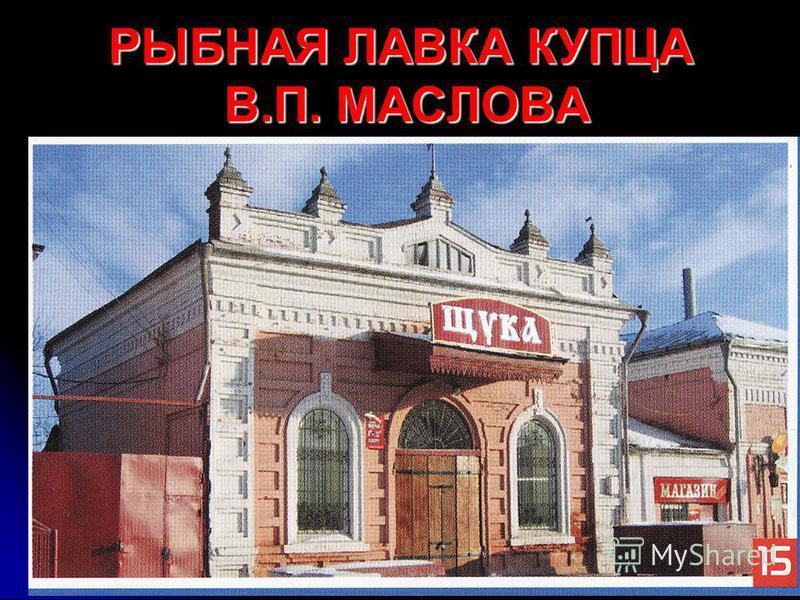 РЫБНАЯ ЛАВКА КУПЦА В.П. МАСЛОВА