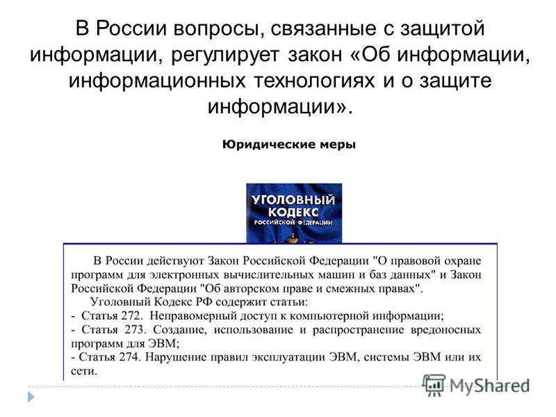 В России вопросы, связанные с защитой информации, регулирует закон «Об информации, информационных технологиях и о защите информации».
