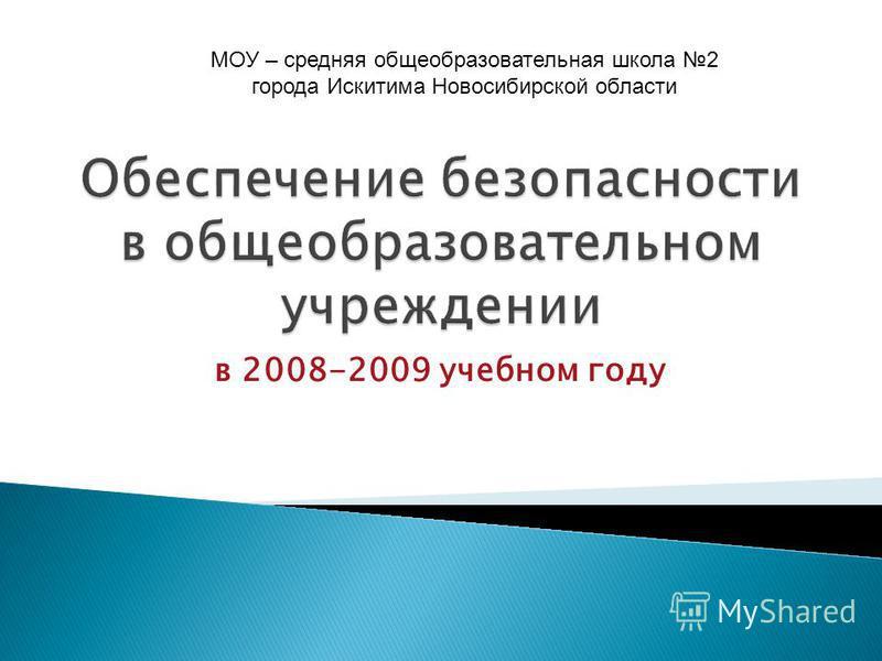 в 2008-2009 учебном году МОУ – средняя общеобразовательная школа 2 города Искитима Новосибирской области
