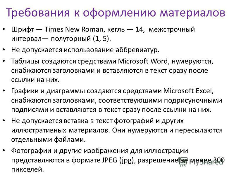 Требования к оформлению материалов Шрифт Times New Roman, кегль 14, межстрочный интервал полуторный (1, 5). Не допускается использование аббревиатур. Таблицы создаются средствами Microsoft Word, нумеруются, снабжаются заголовками и вставляются в текс