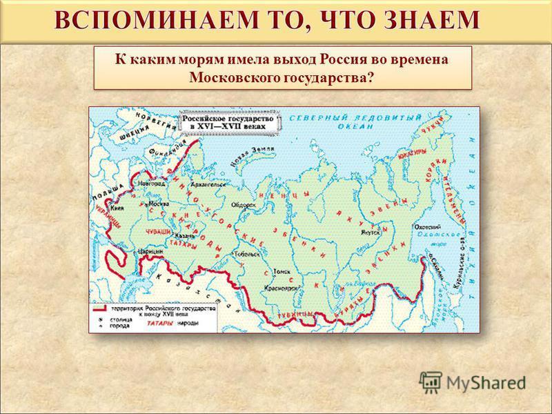 К каким морям имела выход Россия во времена Московского государства? К каким морям имела выход Россия во времена Московского государства?
