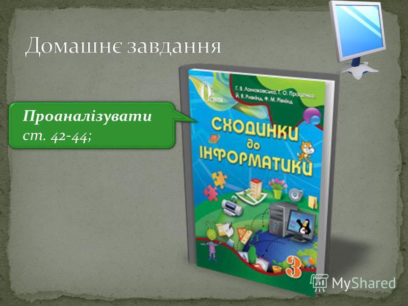 3 Проаналізувати ст. 42-44; Проаналізувати ст. 42-44;