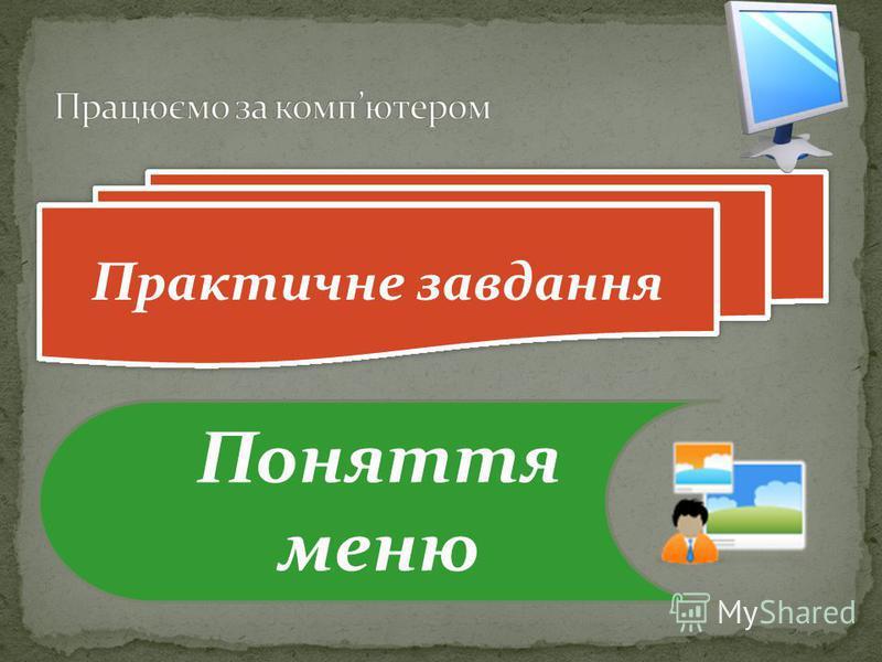 3 Практичне завдання Поняття меню