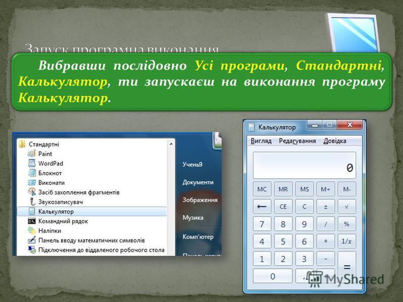 3 Вибравши послідовно Усі програми, Стандартні, Калькулятор, ти запускаєш на виконання програму Калькулятор.