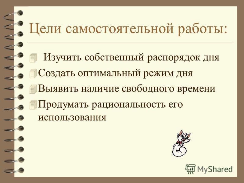 Мое время Выполнил учащийся 7 класса Петров Василий
