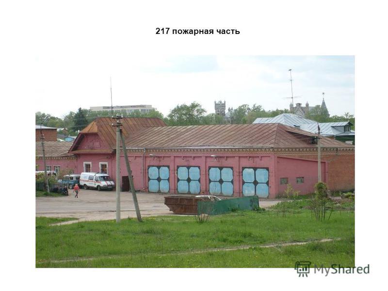 217 пожарная часть