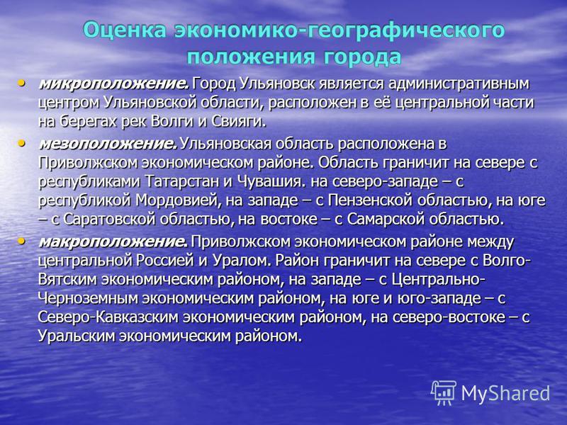 микроположение. Город Ульяновск является административным центром Ульяновской области, расположен в её центральной части на берегах рек Волги и Свияги. микроположение. Город Ульяновск является административным центром Ульяновской области, расположен
