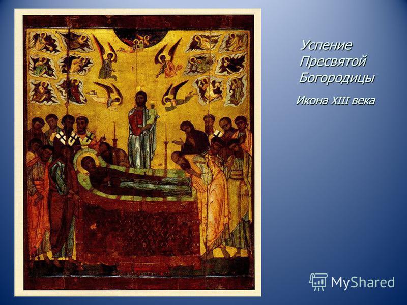 Успение Пресвятой Богородицы Икона XIII века