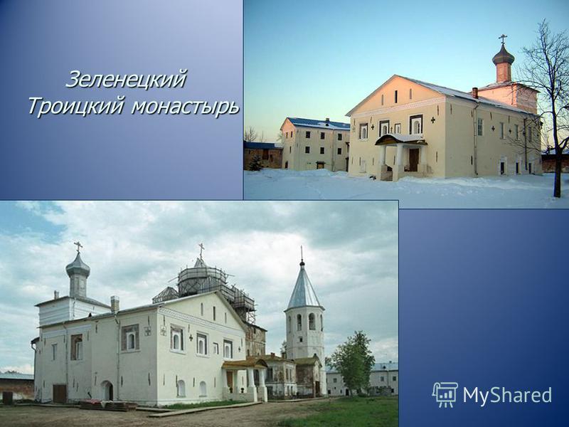 Зеленецкий Троицкий монастырь
