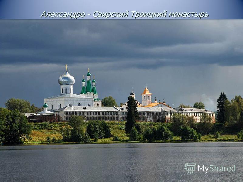 Александро - Свирский Троицкий монастырь