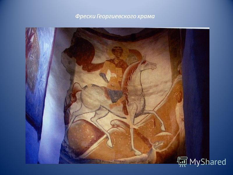 Фрески Георгиевского храма