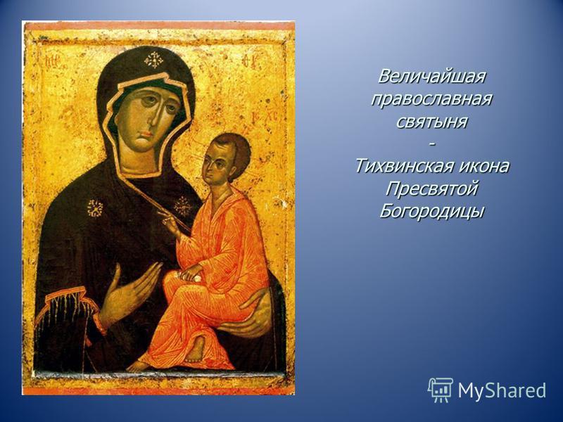 Величайшая православная святыня - Тихвинская икона Пресвятой Богородицы