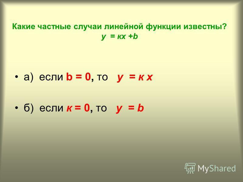 Какие частные случаи линейной функции известны? у = кх +b а) если b = 0, то у = к х б) если к = 0, то у = b