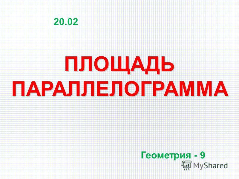 ПЛОЩАДЬ ПАРАЛЛЕЛОГРАММА 20.02 Геометрия - 9